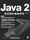 Java 2 程式設計徹底研究-cover