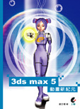 3ds max 5 動畫新紀元-cover