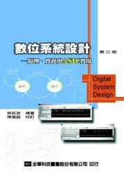 數位系統設計-原理實務與 ASIC 實現(第三版)-cover