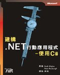 建構 .Net 行動應用程式-使用 C# (Building .NET Applications for Mobile Devices)-cover
