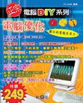 正宗電腦DIY系列-電腦優化-cover