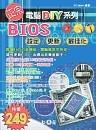 正宗電腦DIY系列-BIOS 設定/更新/最佳化-cover