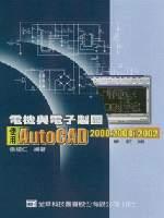 電機與電子製圖使用 AutoCAD 2000、2001、2002-cover