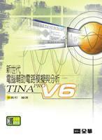 新世代電腦輔助電路模擬與分析 TINA PRO V6-cover
