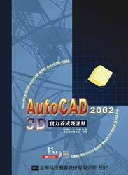 AutoCAD 2002 3D 實力養成暨評量-cover