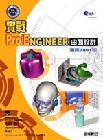 實戰 Pro/Engineer 曲面設計-cover