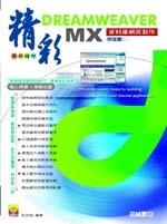 精彩 Dreamweaver MX 資料庫網頁製作-cover