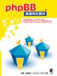 phpBB 論壇架設寶典-cover