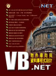 VB.NET 物件導向與資料庫程式設計-cover