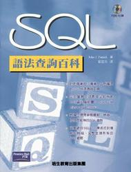 SQL 語法查詢百科 (SQL Fundamentals, 2/e)-cover