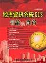 地理資訊系統 GIS 理論與實務-cover