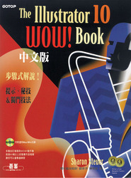The Illustrator 10 WOW! Book 中文版-cover