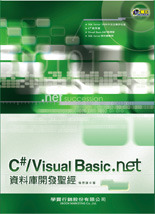 C#/Visual Basic.Net 資料庫開發聖經-cover