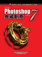 Adobe PhotoShop 典藏創意
