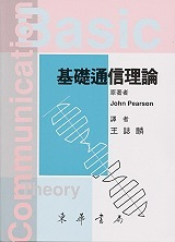 基礎通信理論 (Basic Communication Theory)-cover