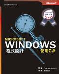 Microsoft Windows 程式設計-使用 C# (Programming Windows with C#)-cover