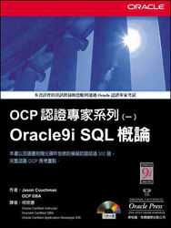 OCP 認證專家系列(一)Oracle9i SQL 概論 (OCP introduction to Oracle9i: SQL Exam Guide)-cover