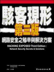 駭客現形第三版--網路安全之秘辛與解決方案 (Hacking Exposed, 3/e)-cover