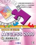 MOUS 標準認證 Access 2000 模擬實戰手冊-cover
