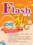 超完整 Flash MX 私房教師-cover