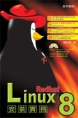 Red hat Linux 8 安裝實務-cover