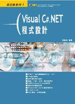 Visual C#.NET 程式設計-cover