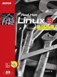 Red Hat Linux 8 架站實務-cover