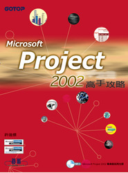 Microsoft Project 2002 高手攻略-cover