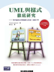UML 與樣式徹底研究 (Applying UML and Patterns: An Introduction to Object-Oriented Analysis and Design and the Unified Process, 2/e)-cover