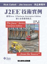 J2EE 技術實例 (J2EE Technology in Practice)-cover