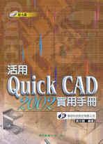 活用 Quick CAD 2002 實用手冊-cover