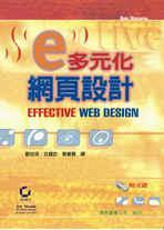 e 多元化網頁設計 (Effective Web Design)-cover