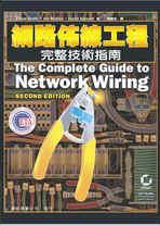 網路佈線工程完整技術指南 (The Complete Guide to Network Writing, 2/e)-cover
