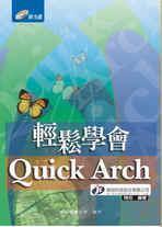 輕鬆學會 Quick Arch-cover