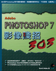 Adobe Photoshop 7 影像賤招303-cover