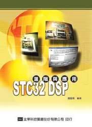 STC32 DSP 進階與應用-cover
