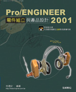 Pro/ENGINEER 零件組立與產品設計 2001-cover
