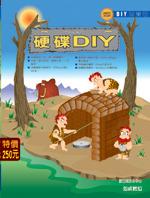 DIY 百寶箱--硬碟DIY
