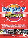 Delphi 7 實例領航手冊-cover