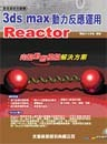 3ds max 動力反應運用 Reactor-cover