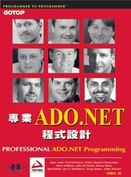 專業 ADO.NET 程式設計 (Professional ADO.NET)-cover