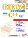 IEEE 1394 設計與程式開發使用 C++ 語言-cover