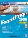 FrontPage 2000 網站建構實務