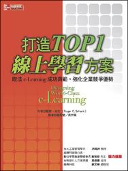 打造 TOP1 線上學習方案:取法 e-Learning 成功典範,強化企業競爭優勢 (Designing World-Class e-Learning)-cover