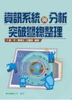 資訊系統與分析突破暨整理-cover