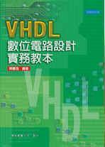 VHDL 數位電路設計實務教本(修訂版)-cover