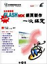 快快樂樂學 Flash MX 中文版網頁製作一次搞定-cover