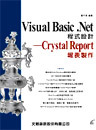 Visual Basic .NET 程式設計 - Crystal Report 報表製作-cover