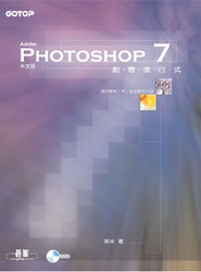 Adobe Photoshop 7 創意進行式-cover