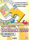 Mous 標準認證 Outlook 2000 模擬實戰手冊-cover